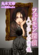 【期間限定価格】【電子オリジナル】フェロモン探偵 人でなしの肖像 電子書籍特典付き