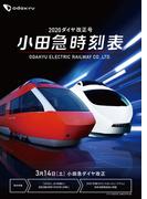 2020小田急時刻表 (トラベルMOOK)