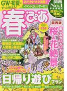 春ぴあ 関西版 2020 (ぴあMOOK関西 季節限定ぴあ)