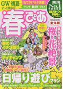 春ぴあ 東海版 2020 (ぴあMOOK中部)