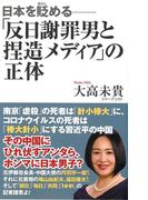 「反日謝罪男と捏造メディア」の正体 日本を貶める (WAC BUNKO)