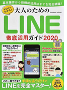 ゼロからわかる!大人のためのLINE徹底活用ガイド 2020 (COSMIC MOOK)