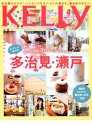 KeLLy (ケリー) 2020年 04月号 [雑誌]