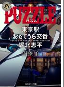 PUZZLE (角川ホラー文庫 東京駅おもてうら交番・堀北恵平)