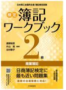 検定簿記ワークブック2級商業簿記 日本商工会議所主催簿記検定試験 検定版第6版