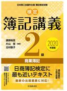 検定簿記講義2級商業簿記 日本商工会議所主催簿記検定試験 2020年度版
