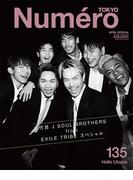 増刊Numero TOKYO (ヌメロ・トウキョウ) 2020年 04月号 【三代目 J SOUL BROTHERS from EXILE TRIBE表紙バージョン】 [雑誌]
