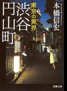 東京の異界渋谷円山町 (新潮文庫)