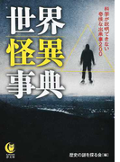 世界怪異事典 科学が説明できない奇怪な出来事200 (KAWADE夢文庫)