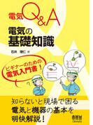 電気の基礎知識 (電気Q&A)