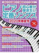 ピアノ初心者が弾きたい定番ソングス 2020年春夏号 (シンコー・ミュージック・ムック)