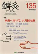 鍼灸OSAKA Vol.35No.3(2019) 特集未来へ向けて、小児鍼治療