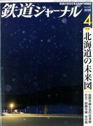 鉄道ジャーナル 2020年 04月号 [雑誌]