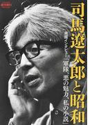 司馬遼太郎と昭和 発掘インタビュー「軍隊、悪の魅力、私の小説」 (週刊朝日MOOK)