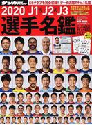 J1&J2&J3選手名鑑 2020 (NSK MOOK サッカーダイジェスト)