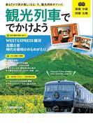 観光列車ででかけよう 関西中国四国北陸 (JTBのMOOK)