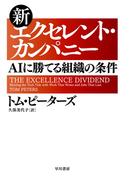 新エクセレント・カンパニー AIに勝てる組織の条件