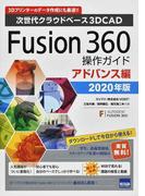 次世代クラウドベース3DCAD Fusion 360操作ガイド 3Dプリンターのデータ作成にも最適!! 2020年版アドバンス編