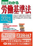 図解わかる労働基準法 2020−2021年版