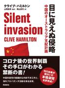 目に見えぬ侵略 中国のオーストラリア支配計画
