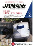 JR時刻表 2020年 03月号 [雑誌]
