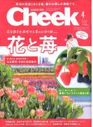 Cheek (チーク) 2020年 04月号 [雑誌]