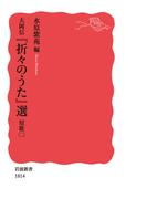 大岡信『折々のうた』選 短歌2 (岩波新書 新赤版)