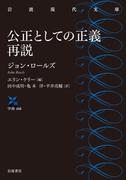 公正としての正義再説 (岩波現代文庫 学術)