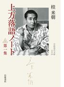上方落語ノート 第1集 (岩波現代文庫 文芸)