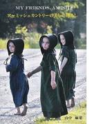 アーミッシュカントリーの美しい暮らし My Friends,Amish