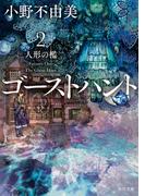 ゴーストハント2 人形の檻 (角川文庫)
