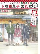 いらっしゃいませ下町和菓子栗丸堂 1 「和」菓子をもって貴しとなす (メディアワークス文庫)