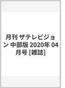 月刊 ザテレビジョン 中部版 2020年 04月号 [雑誌]