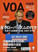 VOAニュースフラッシュ 米国発、生のニュースをリスニング! 2020年度版