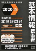 基本情報技術者徹底解説本試験問題 2020春 (情報処理技術者試験対策書)