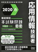 応用情報技術者徹底解説本試験問題 2020春 (情報処理技術者試験対策書)