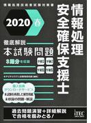 情報処理安全確保支援士徹底解説本試験問題 2020春 (情報処理技術者試験対策書)