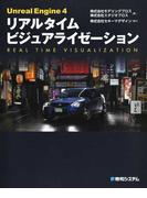 Unreal Engine 4リアルタイムビジュアライゼーション