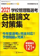 学校管理職選考合格論文対策集 2021 (管理職選考合格対策シリーズ)