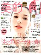 BITEKI (美的) 2020年 04月号 [雑誌]