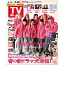 週刊 TVガイド 関東版 2020年 2/28号 [雑誌]