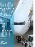 【オンデマンドブック】SHOOTING AVIATION AT THE AIRPORT (tieP books)