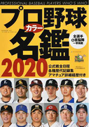 プロ野球カラー名鑑 2020 (B.B.MOOK)
