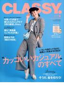 CLASSY. (クラッシィ) 2020年 04月号 [雑誌]