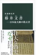 椿井文書 日本最大級の偽文書 (中公新書)