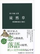 徒然草 無常観を超えた魅力 (中公新書)