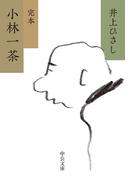 完本小林一茶 (中公文庫)