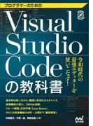 プログラマーのためのVisual Studio Codeの教科書 令和時代の最強エディターを使いこなす! (Compass Programming)