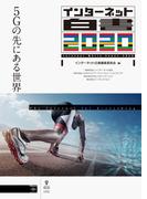 【オンデマンドブック】インターネット白書2020 (NextPublishing)