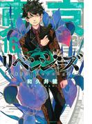 東京卍リベンジャーズ 16 (週刊少年マガジン)